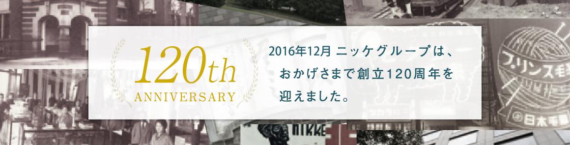 2016年ニッケグループは、おかげさまで創立120周年を迎えました。